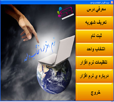 entekhab